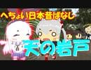 【MMD艦これ】へちょい日本昔ばなし29『天の岩戸』