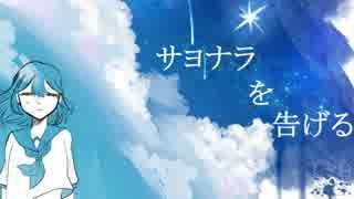 【初音ミク】サヨナラを告げる【オリジナ