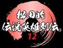【#012】松田的伝説英雄列伝。
