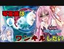 【VOICEROID実況】琴葉茜はワンキルしたい06!!!!!【遊戯王デュエルリンクス】