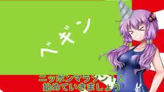 これが日本のマラソンだ!!【NipponMarathon】2