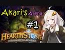 【Hearthstone】まったりアカリーナ!#1【VOICEROID実況】