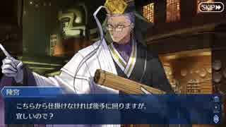 Fate/Grand Orderを実況プレイ 人智統合真国シン編part26