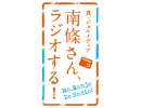 【ラジオ】真・ジョルメディア 南條さん