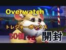 [Overwatch]トレジャーボックス50個開封!!