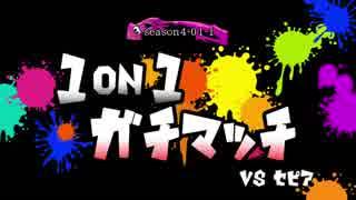 【ガルナ/オワタP】スプラトゥーン2 1on1 ガチマッチ2【vs セピア(-ω-) 1】