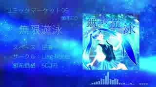 【C95】無限遊泳【XFD】