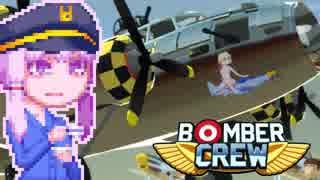 【BomberCrew】ゆかりさんのフライングフ
