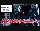 【個人製作ロボゲー】PROJECT SIX(仮)【ACライク】