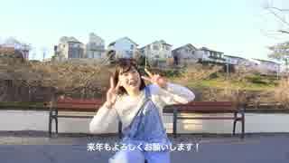 【咲来 花】かいしんのいちげき! 踊って