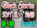 【Black Stories】5人で不可思議な事件の謎を解く黒い物語part9【複数実況】
