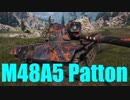 【WoT:M48A5 Patton】ゆっくり実況でおくる戦車戦Part480 by...