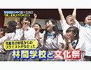 青春高校3年C組 あの感動の夏よもう一度SP! 2018/10/25放送分
