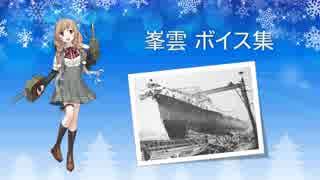【2018/12/26艦これ冬イベ実装】峯雲 ボイス集