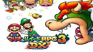 めぐるめぐる思い出の旅DX - マリオ&ルイージRPG3DX