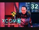 シリーズ未経験者にもおすすめ『XCOM2:WotC』プレイ講座第32回