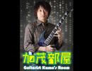 「加茂部屋特別編Vol.69」~12/25ライブリハーサルでのギタープレイ♪