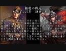 【三國志】美鈴がフランに教える楚漢戦争 19「鉅鹿の戦い」【ゆっくり解説】