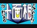 第92位:十面相 / YM(作者)が歌いました thumbnail