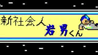 【新社会人】岩男くん