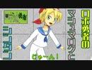 006:ロボ勇者のマシュマログとシンダン【VTuber】