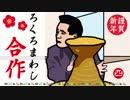 ろくろ回し合作!新春スペシャル!!!