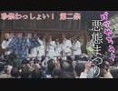 第89位:【Cevio車載】お祭り女ONEちゃんが行く!珍祭わっしょい!Part2【茨城県笠間市 悪態まつり】 thumbnail