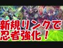 【遊戯王ADS】新規リンク採用型忍者【YGOPRO】