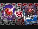 【バディファイト】タミフルカバディR63【ゾイドvs豆腐】