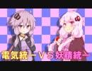 【ポケモンUSM】電霊!ゆかマキ+αのポケモン対戦 その12 【VS妖精統一】