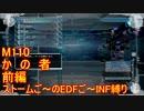 【地球防衛軍5】Rストームご~のINF縛りでご~ M110 前編【実況】