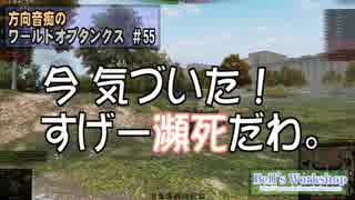 【WoT】 方向音痴のワールドオブタンクス Part55 【ゆっくり実況】