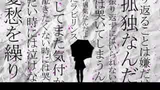 孤独と屑籠/鏡音リン
