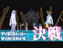 【サイバースルゥース】全ハッカー集合!?決戦の舞台アンダーゼロについに到達…!#38【デジモンストーリー】