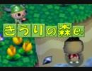 【実況】きうりの森e+29日目