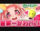 マダツボミというポケモン1可愛いポケモン【ピカブイ実況】#3