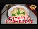 【おとなのねこまんま555】Part251_えびと絹さやの玉子炒めねこまんま