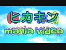 MANIA VIDEO
