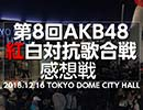 『第8回AKB48紅白対抗歌合戦』感想戦