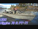 【War Thunder海軍・OBT】こっちの海戦の時間だ Part88.5【プレイ動画・アメリカ海軍】