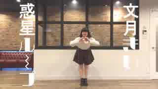 【クリスマス】惑星ループ 踊ってみた【文