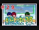 【ラジオ】赤裸ラジオ! Season 3 第29回【赤裸々部】