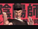 第43位:陰陽師レッツゴー陰陽師 thumbnail