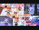 □■も〜っと!ポケ森を実況プレイ part50【ゆきみちゃん】