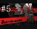【復讐の契約】被虐のノエルSeason9 実況プレイ Part5