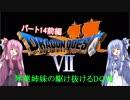 【PS版DQ7】琴葉姉妹がDQ7の世界を駆け抜けるようですPart14前編【VOICEROID実況】