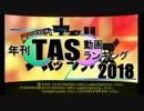 年刊TAS動画ランキング 2018年 Part1