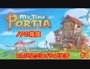 【ノアの箱庭】のんびりとクリエイティブな生活【My Time At Portia】【マイタイムアットポーシア】#1