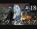 【Total War:WARHAMMER Ⅱ】パイレーツ・オブ・ヴァンパイア #18【夜のお兄ちゃん実況】