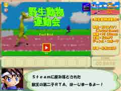 野生動物運動会(Wild Animal Sports Day)_600% (Any%)_RTA_6分26秒90